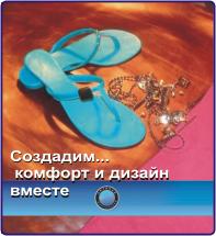 летняя обувь.